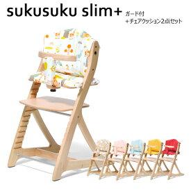 【びっくり特典あり】すくすくチェアプラススリム ガード付き+すくすくチェアプラス チェアクッション計2点セット 大和屋 yamatoya ベビーチェア 子供用椅子 キッズチェア sukusukuチェア