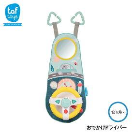 【びっくり特典あり】 おでかけドライバー おでかけおもちゃ 知育玩具 教育玩具 布のおもちゃ