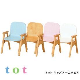 トオトキッズアームチェア 木製チェア 肘付きチェア 子供椅子 おしゃれ 子供部屋 totシリーズ