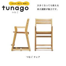 【びっくり特典あり】 つなご チェア 大和屋 yamatoya 学習チェア キッズチェア ダイニングチェア 子供家具 子供部屋 リビング学習 木製 Tunagoシリーズ