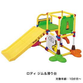 ロディ ジム&すべり台 遊具 おもちゃ 子供用家具 ジャングルジム