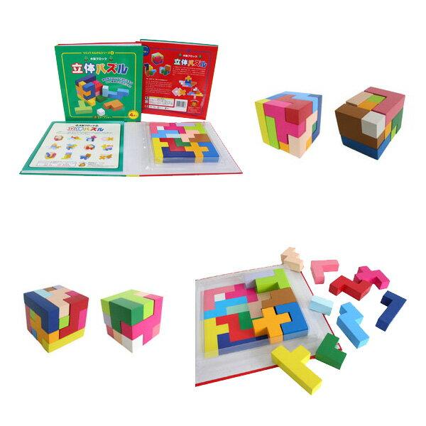 木製ブロック 立体パズル 【知育玩具】【木製玩具】【おもちゃ】【子ども玩具】