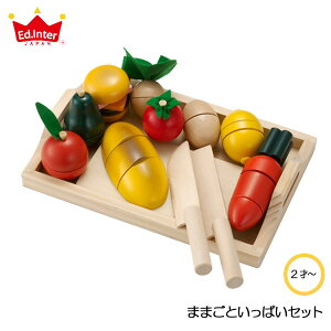【びっくり特典あり】ままごといっぱいセット エドインター おもちゃ 知育玩具 あそび道具 ままごと