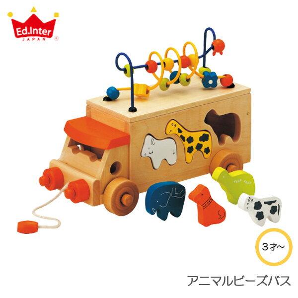 【びっくり特典あり】アニマルビーズバス エドインター おもちゃ 知育玩具 あそび道具