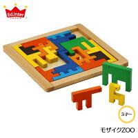 モザイクZOO【おもちゃ】【知育玩具】【あそび道具】