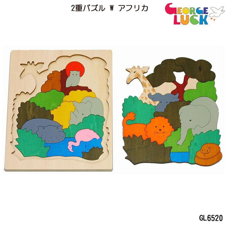 2重パズル W アフリカ GL6520 【知育玩具】【知育パズル】【ジョージラック】 送料無料