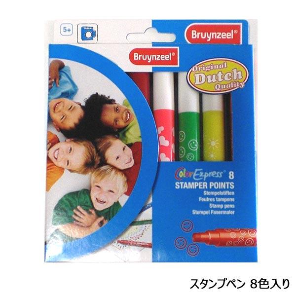 スタンプペン8色入り 【知育玩具】【水性ペン】【お絵かき】【ブリンツィール】