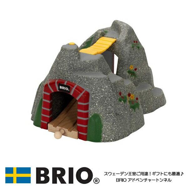 【びっくり特典あり】アドベンチャートンネル 33481 【おもちゃ】【知育玩具】【木製玩具】【BRIO】【ブリオレールシリーズ】 クリスマスプレゼント 誕生日プレゼント