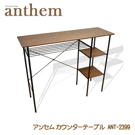 アンセム カウンターテーブル サイドテーブル デスク リビングテーブル 北欧風 おしゃれ ウォールナット アンセム anthem