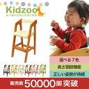 【あす楽】Kidzoo(キッズーシリーズ)ハイチェアー キッズハイチェア 木製 ベビー用品 おすすめ 高さ調整 ネイキ…