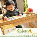 Kidzoo(キッズーシリーズ) BOXテーブル ボックステーブル キッズテーブル 子供用テーブル ミニテーブル 玩具箱 おもち…