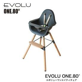 【赤字価格】エボリュー ワンエイティチェア CHEVO180 ベビーチェア 木製 ハイチェア キッズチェア 子供用椅子 子供家具 子供部屋 Childhome チャイルドホーム 在庫限り