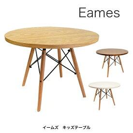 イームズキッズテーブル EST-001 イームズテーブル リプロダクト ミニテーブル キッズテーブル 子供机 円形テーブル【予約04cm】