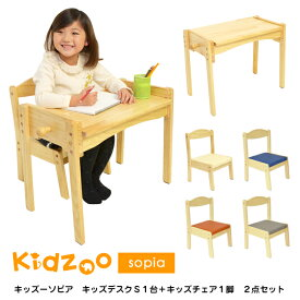 【あす楽】Kidzoo(キッズーシリーズ)ソピアキッズデスクSサイズ+キッズチェア 計2点セット SKD-350+KNN-C 子供用机 キッズテーブルセット キッズデスクセット 子供家具 子供部屋【YK07c】