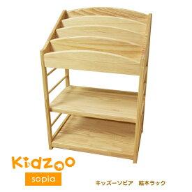 Kidzoo(キッズーシリーズ)ソピア絵本ラック SBR-800 絵本ラック ランドセルラック 絵本収納 ディスプレイラック お片づけ 子供収納 おしゃれ かわいい ソピアシリーズ
