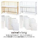 そいねーる+ロングベビーベッド4点セット そいねーるプラスシリーズ 子供ベッド 添い寝 子供家具 幼児ベッド