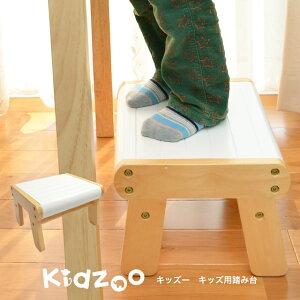 【名入れサービスあり】Kidzoo(キッズーシリーズ)踏み台 子供用踏み台 KDF-1907 ステップ台 スツール おしゃれ 可愛い かわいい 木製