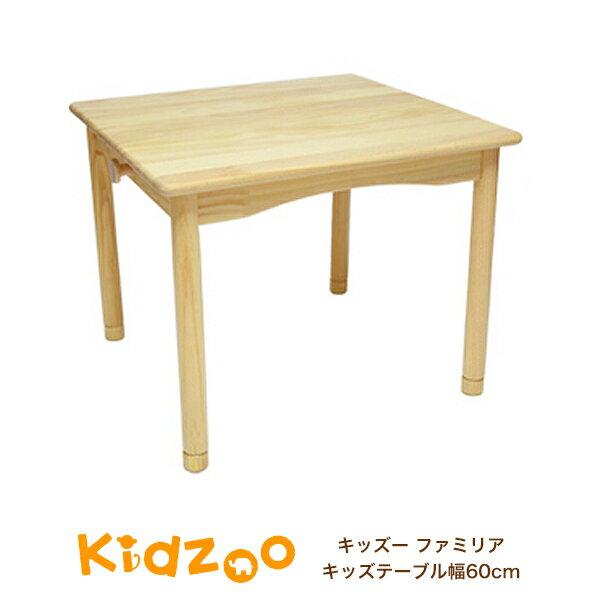 ファミリア(familiar)キッズテーブル幅60サイズ FAM-T60 子供用机 キッズデスク 子供用テーブル 高さ調節 木製 おしゃれ かわいい シンプル 人気 おすすめ 子供机 キッズテーブル【予約06a】