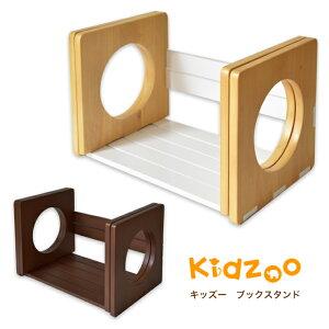 Kidzoo(キッズーシリーズ)ブックスタンド KDB-3287 KDB-1542 ブックエンド おしゃれ スライド 収納 卓上収納 本収納