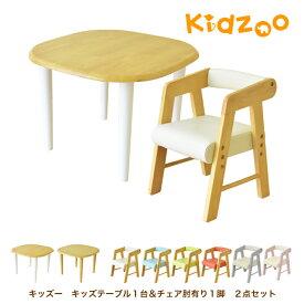 Kidzoo(キッズーシリーズ)キッズテーブル&肘付きチェアー 計2点セット テーブルセット 子供テーブルセット 机椅子 木製