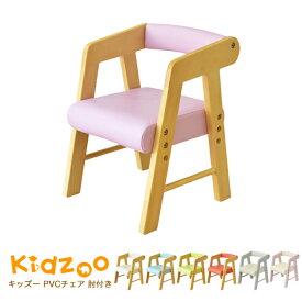 【あす楽】Kidzoo(キッズーシリーズ)PVCチェアー(肘付き) KDC-3001 キッズチェア 木製 ローチェア 子供椅子 肘付 ロー