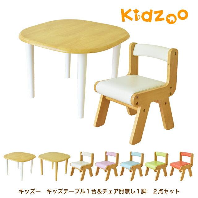 【あす楽】Kidzoo(キッズーシリーズ)キッズテーブル&肘なしチェア 計2点セット テーブルセット 子供テーブルセット 机椅子 木製 ネイキッズ nakids