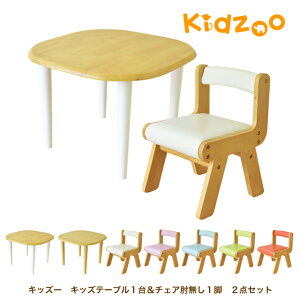 Kidzoo(キッズーシリーズ)キッズテーブル&肘なしチェア 計2点セット テーブルセット 子供テーブルセット 机椅子 木製