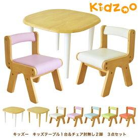 Kidzoo(キッズーシリーズ)キッズテーブル&肘なしチェア 計3点セット テーブルセット 子供テーブルセット 机椅子 木製
