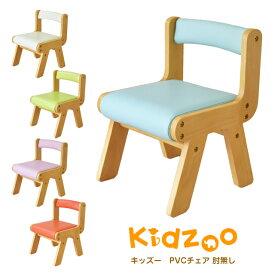【あす楽】Kidzoo(キッズーシリーズ) PVCチェア肘なし キッズチェア 木製 ローチェア 子供椅子 ロー
