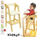 【あす楽】Kidzoo(キッズーシリーズ)ハイチェアー キッズハイチェア 木製 ベビー用品 おすすめ 高さ調整【YK07c】