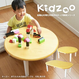 Kidzoo(キッズーシリーズ)キッズ座卓テーブル (折り畳み式)折りたたみ ミニテーブル 子供用机 キッズ座卓 ローテーブル 木製 丸 長方形