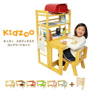 Kidzoo(キッズーシリーズ)スタディデスクコンプリートセットデスクセット子供用家具ネイキッズnakids