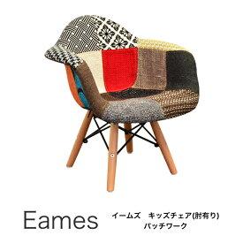【組立不要完成品】 イームズキッズチェア(肘付き)(パッチワーク) ESKP-002 【リプロダクト品】【Eames】【イームズチェア】【子供椅子】【チャイルドチェア】【子供用家具】【YK12b】
