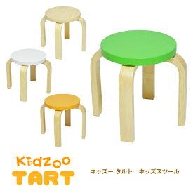 Kidzoo(キッズーシリーズ)タルトキッズスツール SKC-3030 北欧風 子供チェア 子供家具 円形チェア 丸イス スタッキングスツール 子供部屋 木製