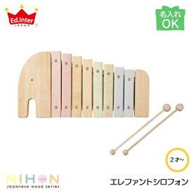 【びっくり特典あり】【名入れサービスあり】エレファントシロフォン 知育玩具 教育玩具 木琴 楽器 シロホン 木製玩具 NIHONシリーズ 国産 日本製