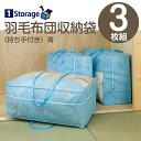 【セール品】羽毛布団収納袋 青 3枚組 シングル ダブル 持ち手付 引越しに便利 収納ケース