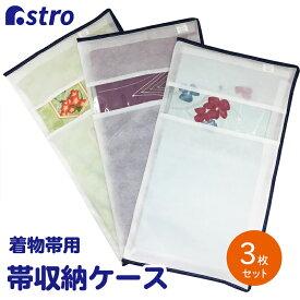 アストロ 帯収納袋 3枚組 不織布 三方開き 透明窓付き 173-14 大口注文対応可(在庫要確認)
