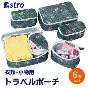 アストロ 洗える トラベルポーチ ローズ柄 6個セット トラベルケース 洗濯ネット メッシュケース 611-30