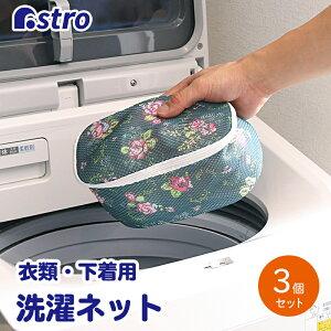 アストロ 洗濯ネット ローズ柄 3枚セット(Sサイズ×2・Mサイズ×1) ランドリーネット 立体型 トラベルポーチ 611-84