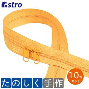 アストロ 樹脂ファスナー 10本入 オレンジ 5号サイズ 両開きダブルスライダー 止具なし 手芸用品 ハンドメイド 布小物 888-03