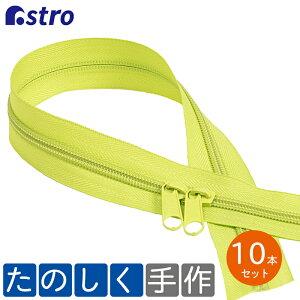 アストロ 樹脂ファスナー 10本入 グリーン 5号サイズ 両開きダブルスライダー 止具なし 手芸用品 ハンドメイド 布小物 888-07