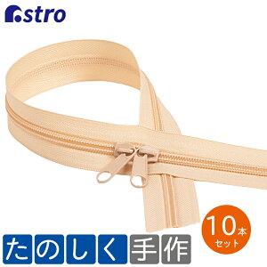 アストロ 樹脂ファスナー 10本入 ベージュ 5号サイズ 両開きダブルスライダー 止具なし 手芸用品 ハンドメイド 布小物 888-09