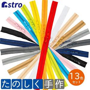 アストロ 樹脂ファスナー 13色カラー アソート 5号サイズ 両開きダブルスライダー 止具なし 手芸用品 ハンドメイド 布小物 888-14