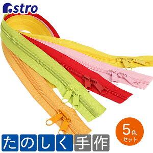 アストロ 樹脂ファスナー 10本入 ビタミンカラー 5号サイズ 両開きダブルスライダー 止具なし 手芸用品 ハンドメイド 布小物 888-15