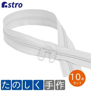 アストロ 樹脂ファスナー 10本入 ホワイト 5号サイズ 両開きダブルスライダー 止具なし 手芸用品 ハンドメイド 布小物 888-12