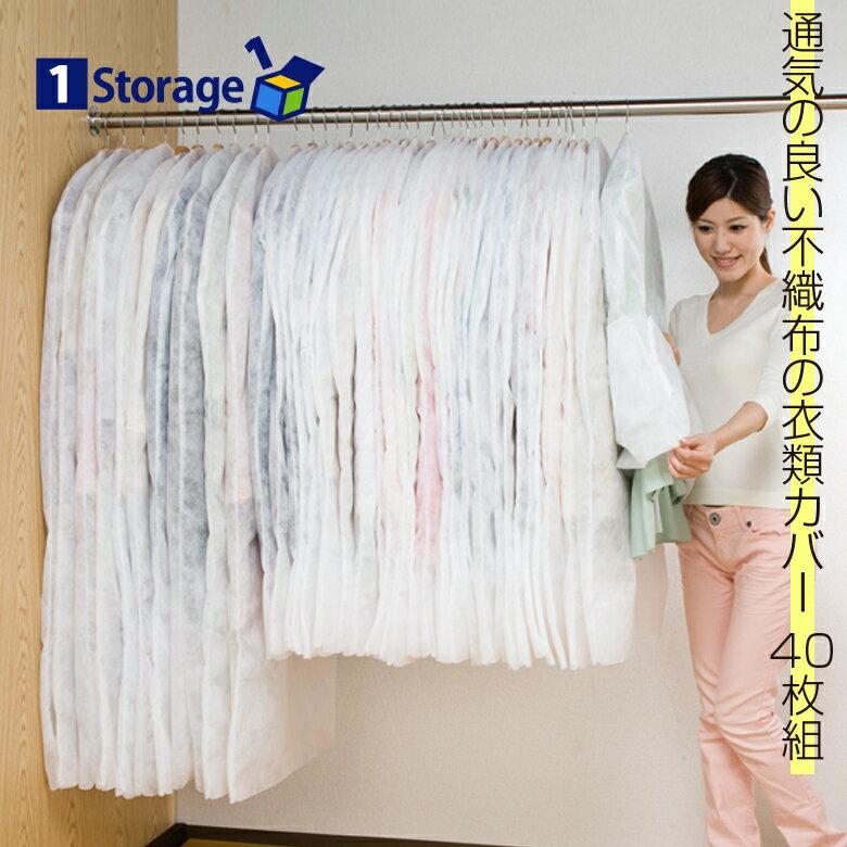 アストロ 洋服カバー 40枚組 スーツサイズ30枚+ロングサイズ10枚 フリル調 不織布製 大切な洋服をホコリや汚れから守ります! 605-11 収納ボックス 収納ケース 洋服カバー 衣類カバー