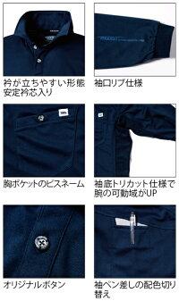 作業服寅壱作業着5949-614長袖ポロシャツS-LL(春夏用)