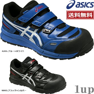 ASICS safety shoes FCP102 win job CP102 (safety shoes ASICs)