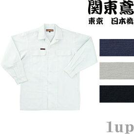関東鳶 作業着 950 OP-220 刺子オープンシャツ 綿100% 3L (395003 鳶衣料 年間)