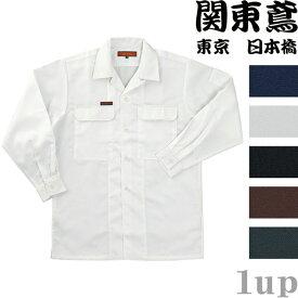 関東鳶 作業着 990 OP-200 オープンシャツ M-LL (399003 鳶衣料 年間)